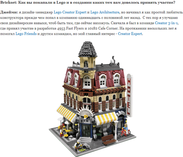 Интервью с дизайнерами Lego Creator Expert - Мортен и Джейми Lego creator, legoclub, интервью, длиннопост