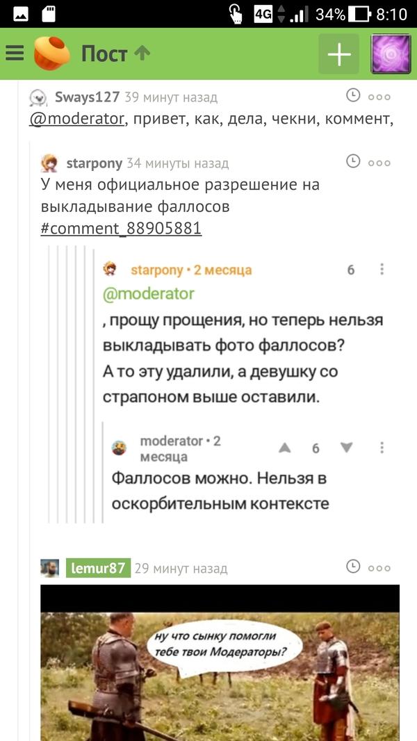 Черный властелин. фаллос, Модератор, Комментарии