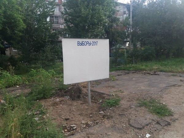 Выборы омск, Выборы, остановка