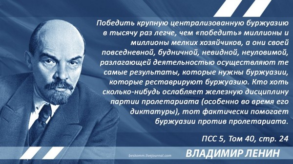 Ленин о реставрации буржуазии Ленин, цитаты, капитализм