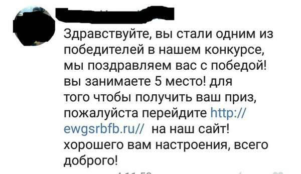 Снифферщик... развод, развод на деньги, лохотрон, ВКонтакте, конкурс, смс, сниффер, фейк, длиннопост