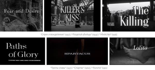 Кадры, в которых появляются названия фильмов Фильмы, дизайн, шрифт, начальные титры, опенинг, кубрик, финчер, вильнев, длиннопост
