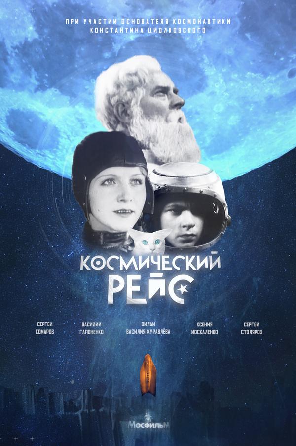 Любительский постер к советской фантастике 1935 года