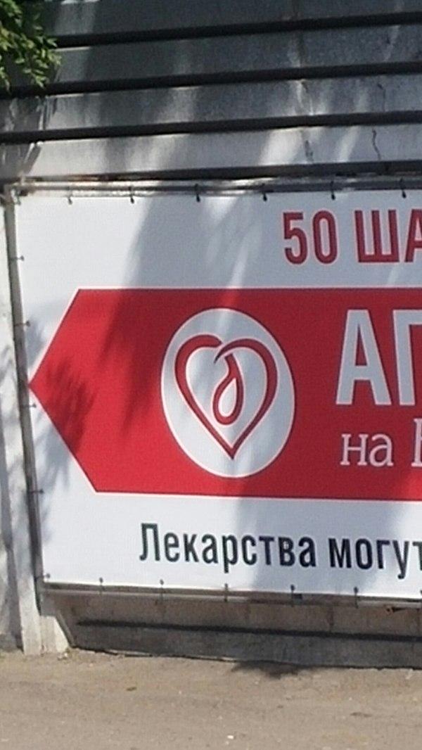 Лекарство от всех болезней? логотип, аптека, Хабаровск, фотография, петля, длиннопост
