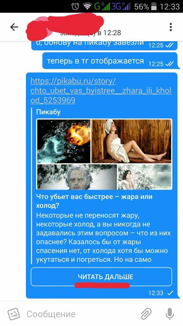 Pikabu и Telegram Telegram, Пикабу, Вопрос, Длиннопост