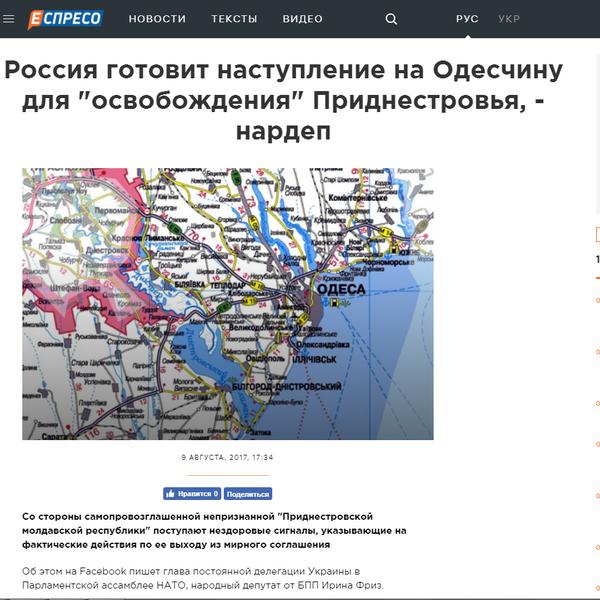 Остановите,Ире нужно выйти! Политика, Украина, одесса, Приднестровье, тяжелая наркомания, Вторжение