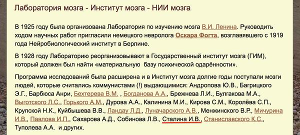 Мозг Сталина и его судьба после смерти диктатора сталин, ссср, мозг, текст, Политика, Россия, длиннопост