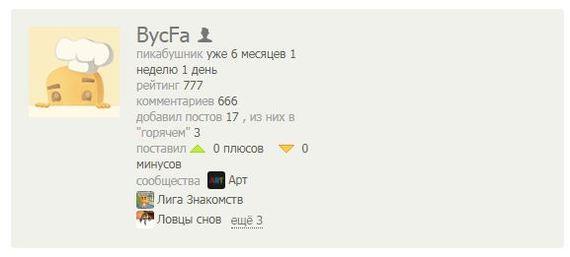 Удачный рейтинг, а вот комментарии меня пугают пользователи, пикабу, рейтинг, Комментарии