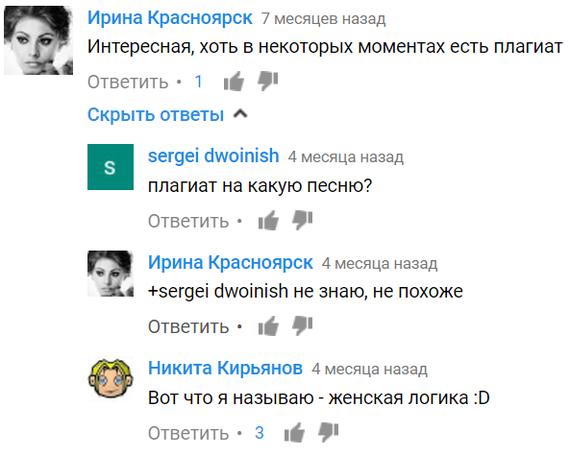Логика скриншот, Комментарии, Женская логика