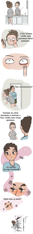 Ресницы. Murrz - Lashes Murrz, Ресницы, парень и девушка, отношения, Комиксы, длиннопост