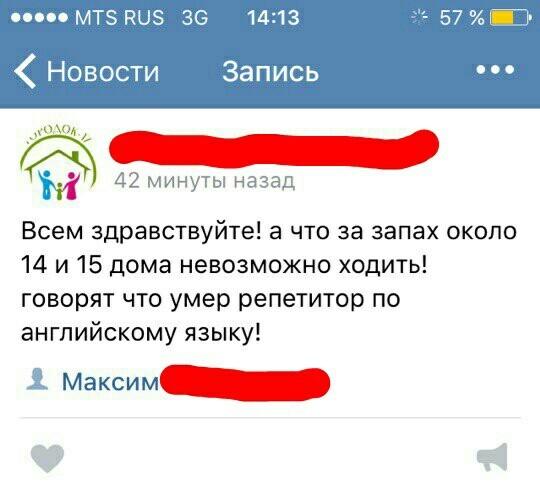 Новости с района Новости, Репетитор, Школа, ВКонтакте, Скриншот