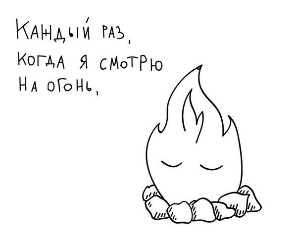 Огонь огонь, привет читающим тэги, длиннопост, не мое