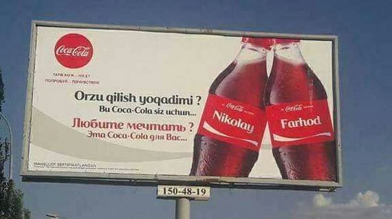 Толерантная реклама получилась...