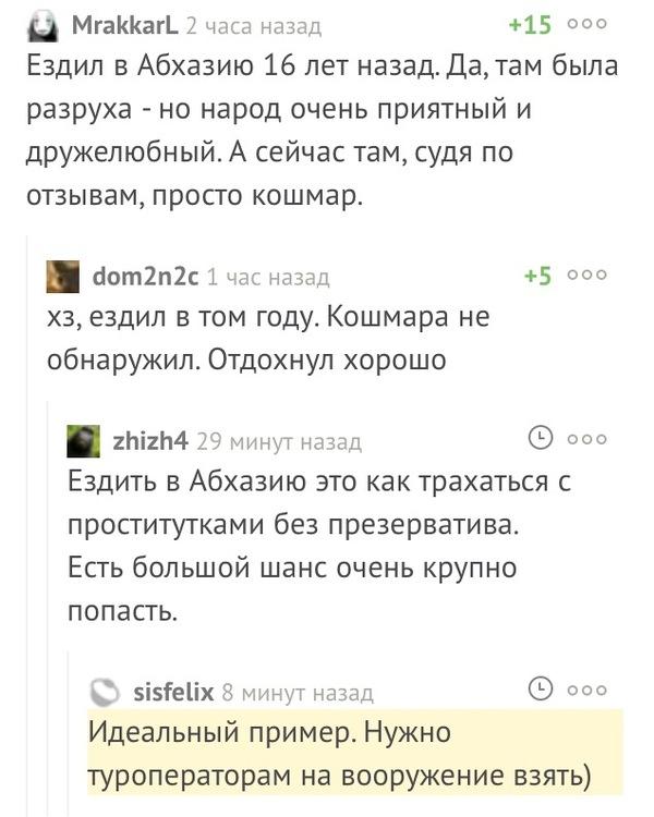 Как описать поездку в Абхазию Комментарии, пикабу, Абхазия, отдых, рулетка