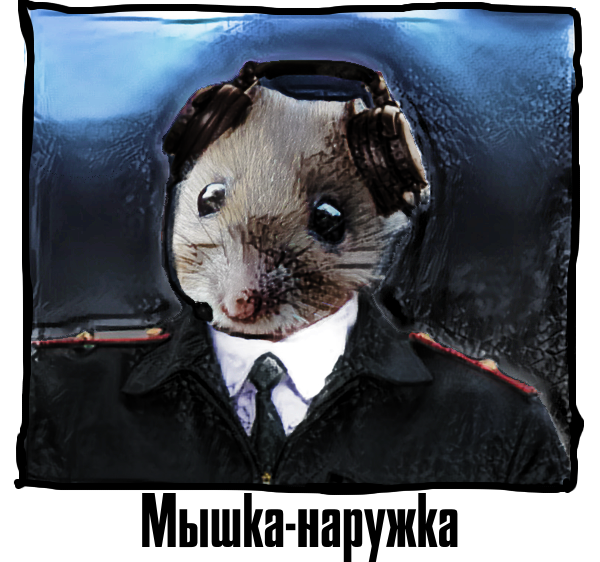 Мышка-наружка