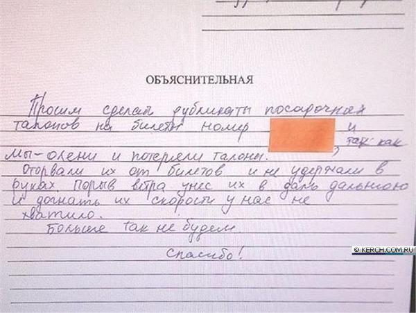 По крайней мере, честные Керченская переправа, юмор, объяснительная