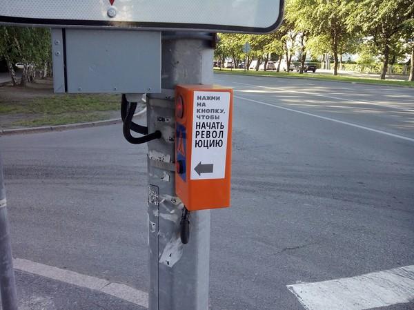Высокие технологии пешеходный переход, кнопка, революция