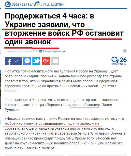 Игсперд дня. Украина, 404, политика, скриншот, укроСМИ