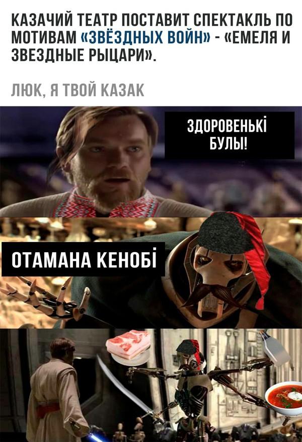 Звездные казаки