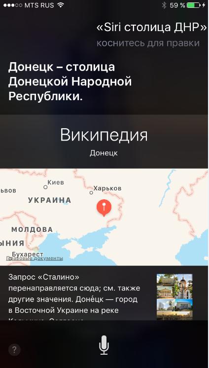 И сири сепаратюга! украина, днр, политика, Siri