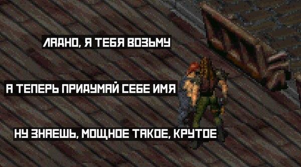Правильное имя определяет шансы на успех fallout, fallout 2, рокки, Рокки Бальбоа, юмор, старые игры и мемы, crossover, длиннопост