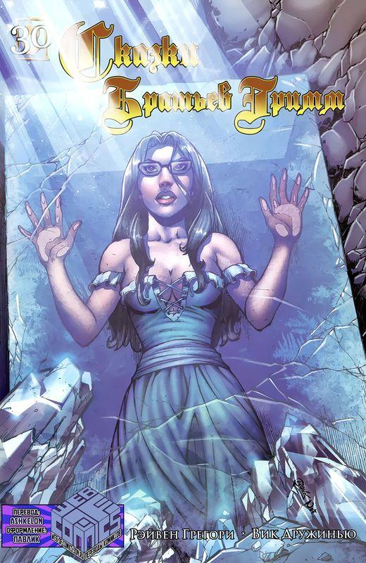 Grimm Fairy Tales, выпуск #30: «Рип Ван Винкль» сказка, комиксы, Grimm Fairy Tales, графические новеллы, сказки на новый лад, Рип Ван Винкль, длиннопост