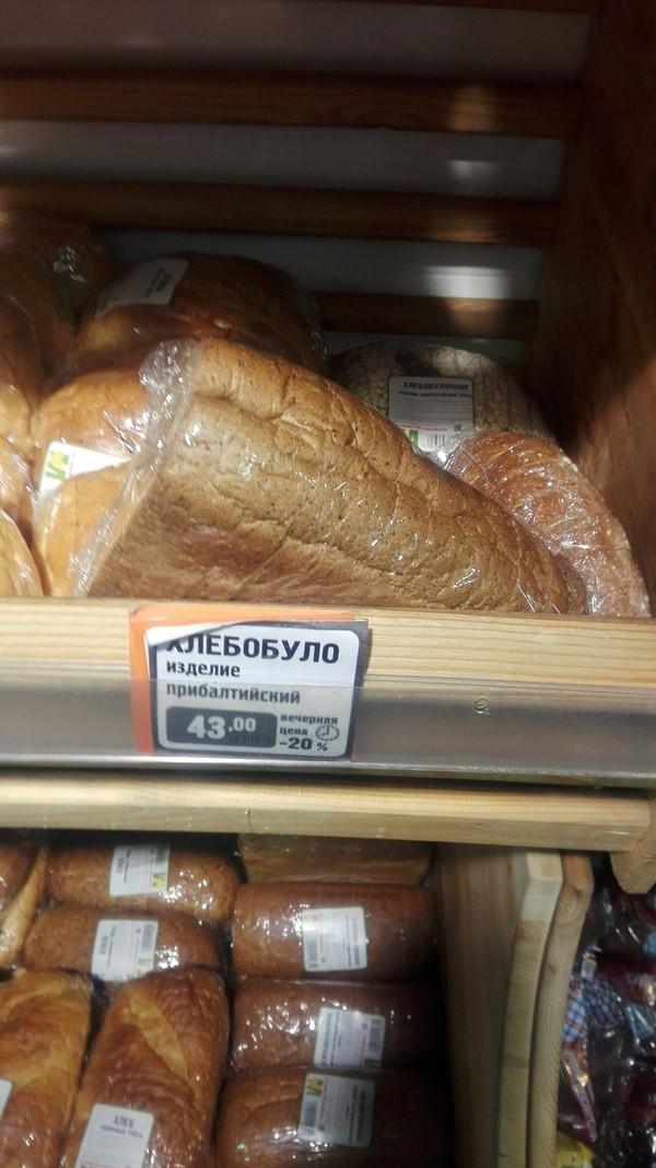 Shit just got real фотография, хлеб, супермаркет