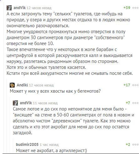 Акробат-артиллерист Комментарии, Комментарии на пикабу, Говно, Самодостаточность