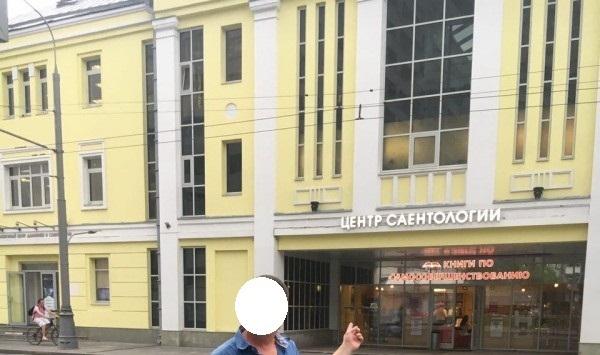 Про то как саентологов закрывали саентология, мошенники, Москва, видео