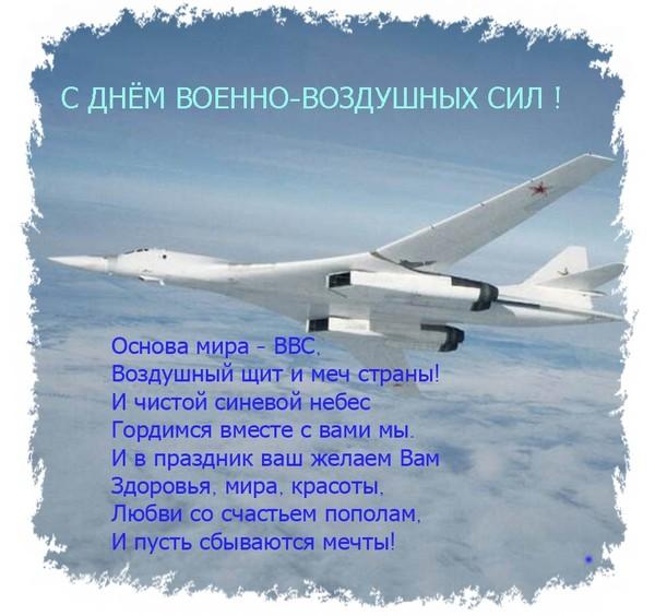 С Днём  Военно-Воздушных Сил!!!
