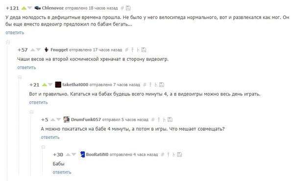 Приоритеты на пикабу комментарии на  пикабу, Комментарии, Бабы, Компьютерные игры