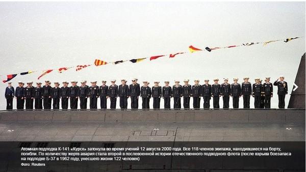 """К-141 """"Курск""""... помним курск, АПЛ, Дата, 12 августа, не спасли, память, длиннопост"""