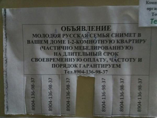 Русская семья. объявление, русский язык, русская семья