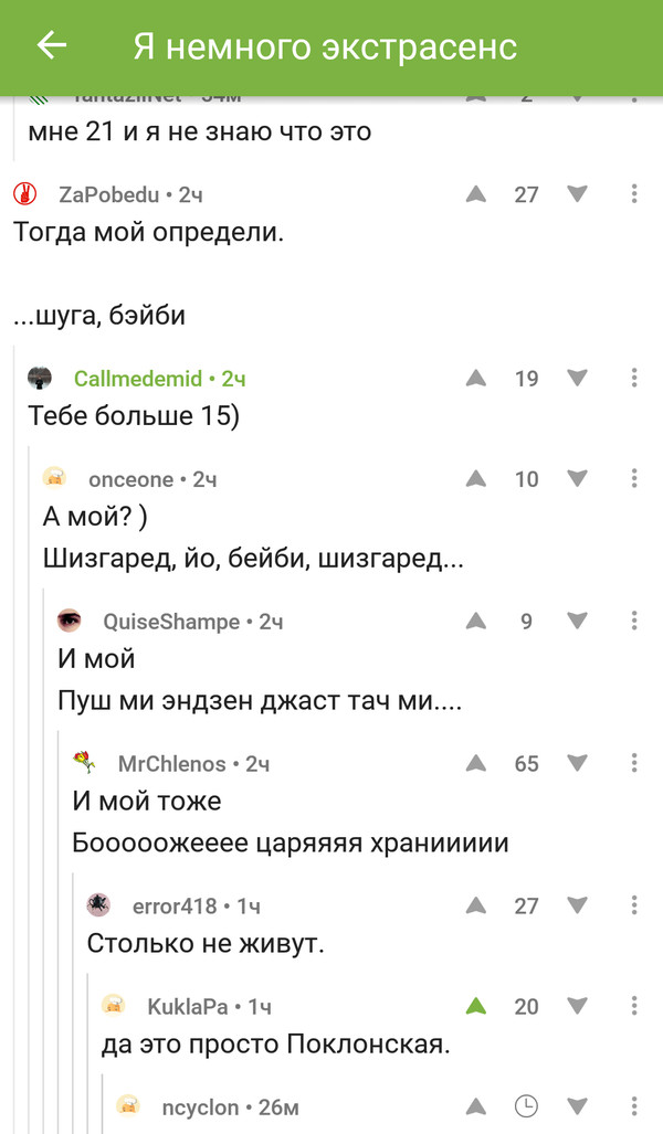 Комментарии на Пикабу Комментарии на пикабу, Наталья Поклонская, Юмор