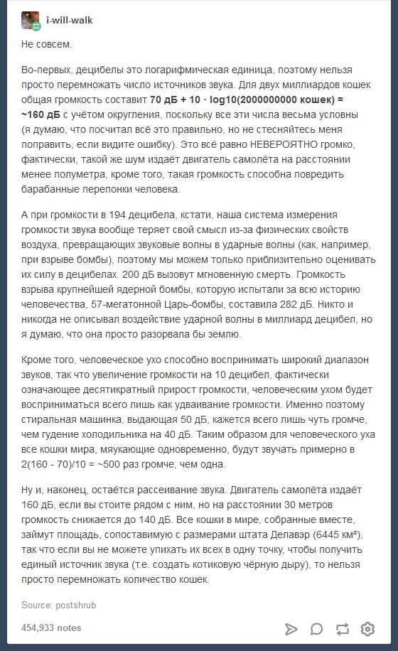 Котиковое Tumblr, Перевод, Кот, Громкость, Длиннопост