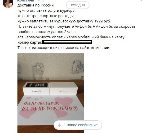 Бесплатный Айфон - развод 21 века iphone, интернет-мошенники, Чудо, пиарход, пиарайфон, развод на деньги, длиннопост