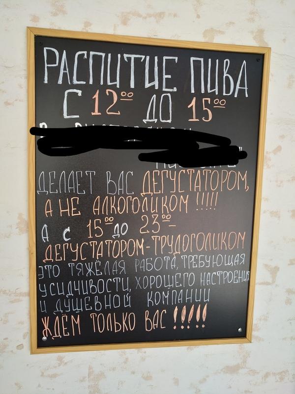 Дорогая, я на дегустацию Иваново, пиво, дегустатор