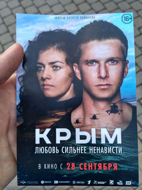 Новый фильм Фильмы, Крым, Российский кинематограф, Русское кино, Чо за чо????