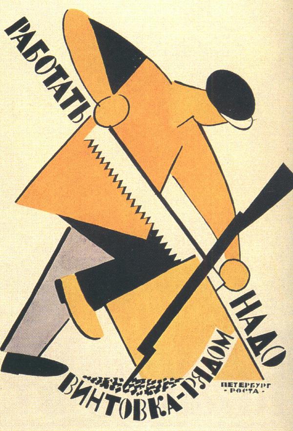 Плакат 1921 год.