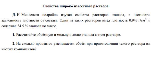 Свойства хорошо известного раствора всероссийская олимпиада, химия, Образование