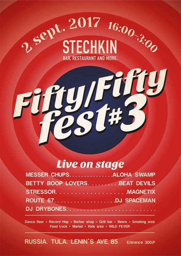 Fifty/fifty fest 3 (сайкофест в Туле) Psychobilly, rockabilly, фестиваль, open air, тула, концерт, сайкобилли, рокабилли