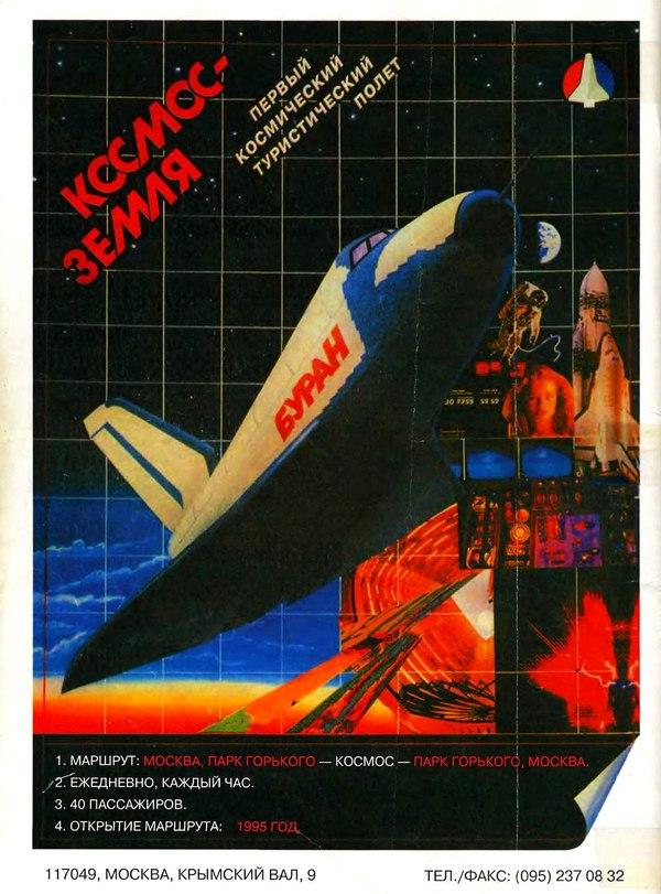 Реклама аттракциона Буран в Парке Горького (1995)