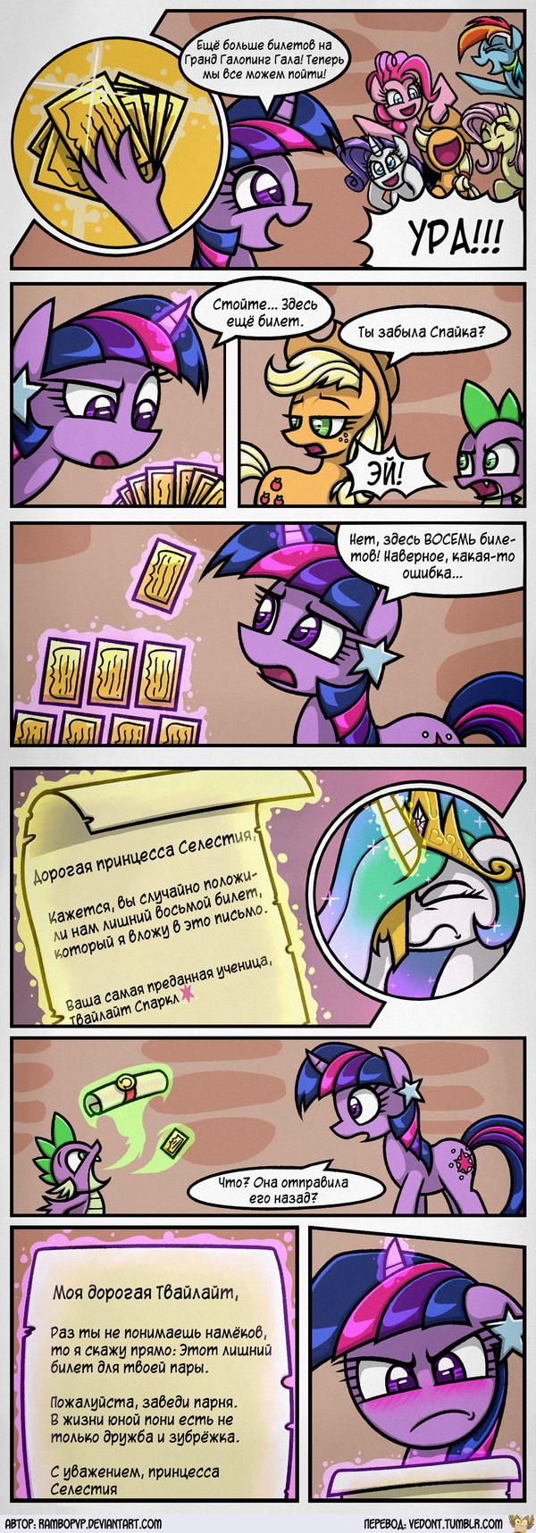 [Перевод] Лишний билет перевод, Комиксы, my little pony, Twilight Sparkle, Princess Celestia, mane 6, длиннопост