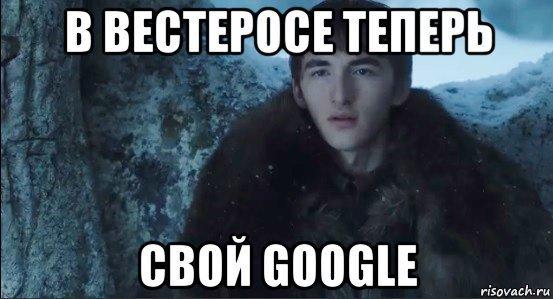 Интернет Вестероса