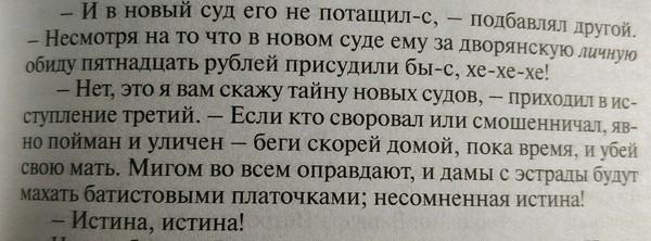 Как избежать наказания в суде от Ф. М. Достоевского суд, достоевский, бесы, юмор