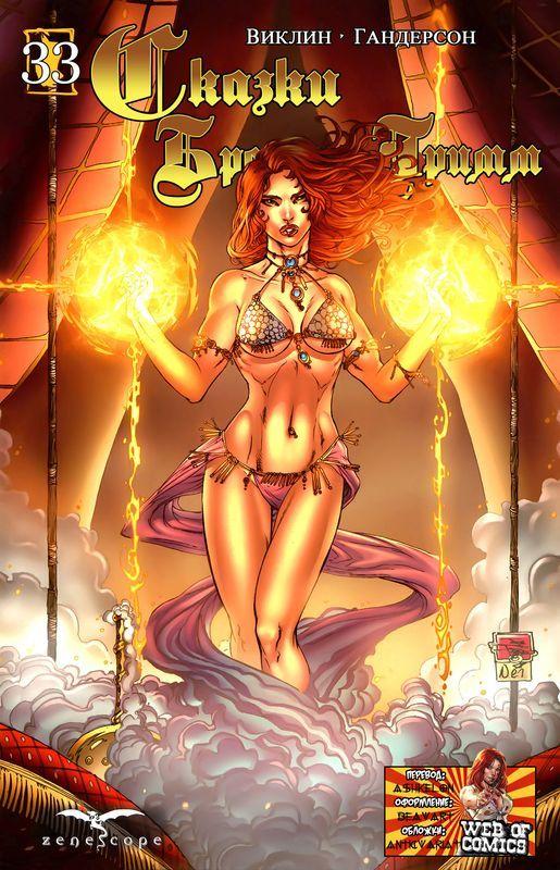 Grimm Fairy Tales, выпуск #33: «Три змеиных листа» сказка, комиксы, Grimm Fairy Tales, графические новеллы, сказки на новый лад, Три змеиных листа, длиннопост