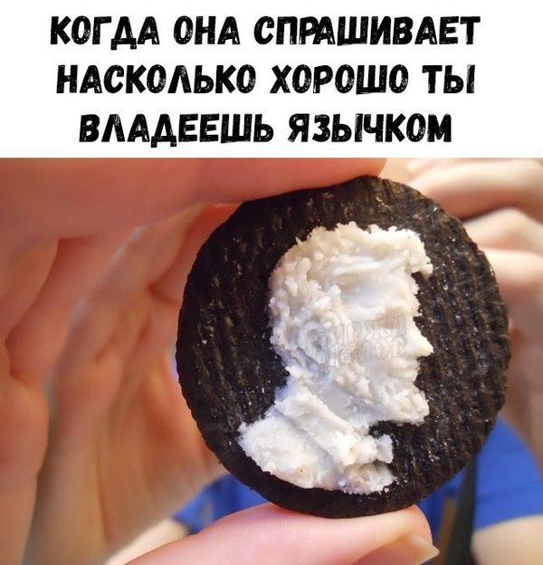 Печенька печенье, Фантазия