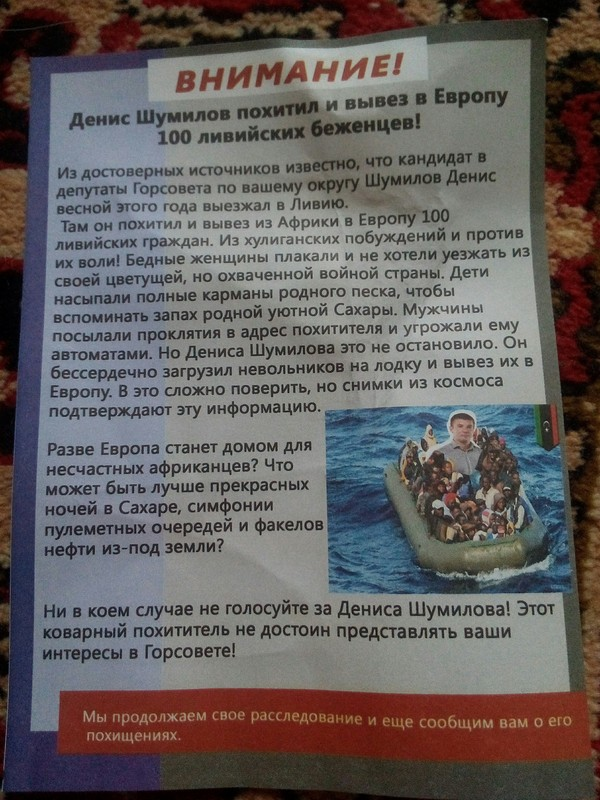 Выборы, выборы, кандидаты - пи#оры омск, Выборы, Ливия, Европа, беженцы