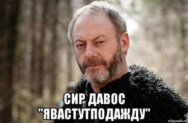 Давос Сиворт, он же...