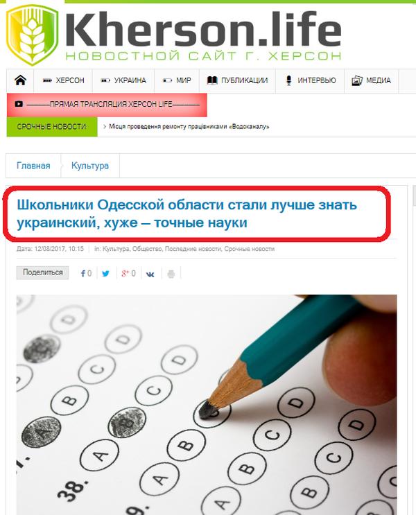 Долой математику. Заменим физику на СУГСы и щэневмерлу. Украина, 404, политика, Одесса, скриншот, видео, youtube, длиннопост